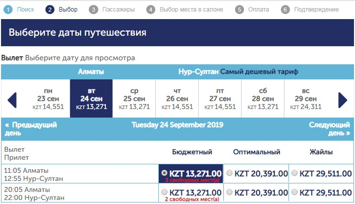 Авиабилеты Алматы - Нур-Султан со скидкой