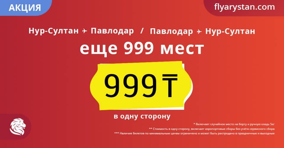 Дешевые билеты из Павлодара в Нур-Султан