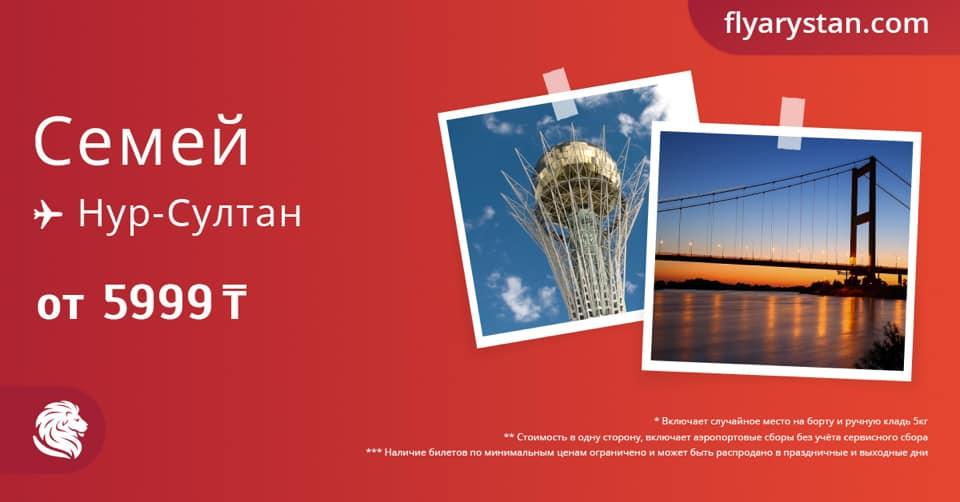 FlyArystan Семей - Нур-Султан