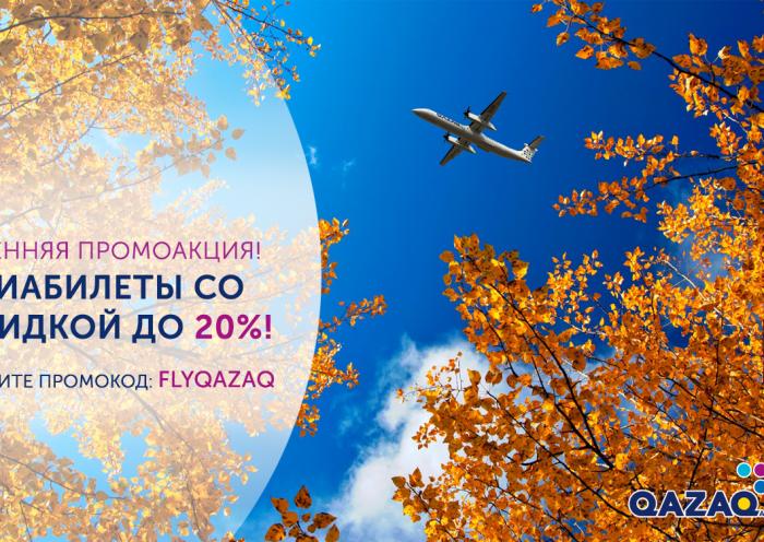 Осенняя акция от Qazaq Air - билеты со скидкой 20%