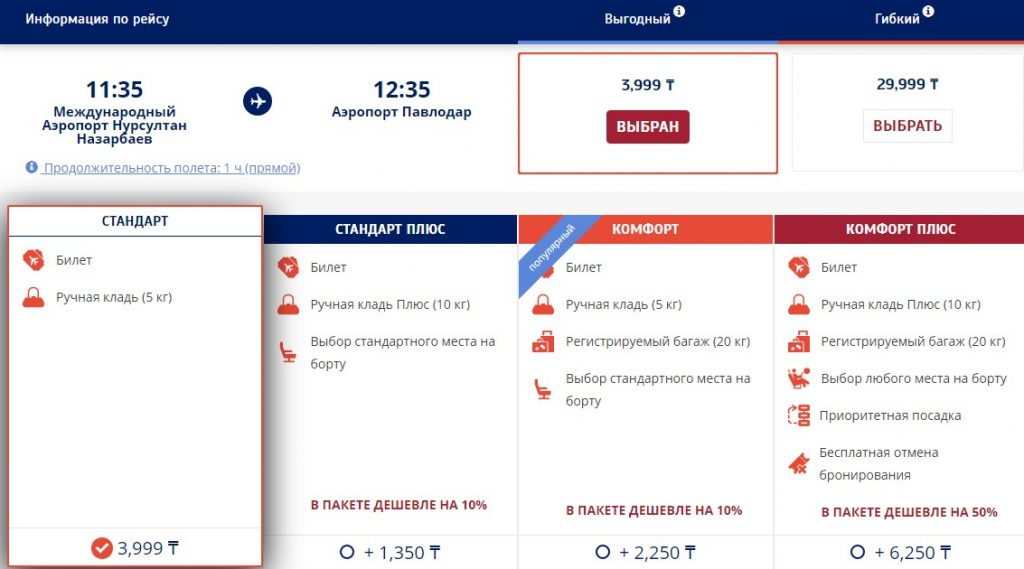 Цены на билеты Нур-Султан – Павлодар