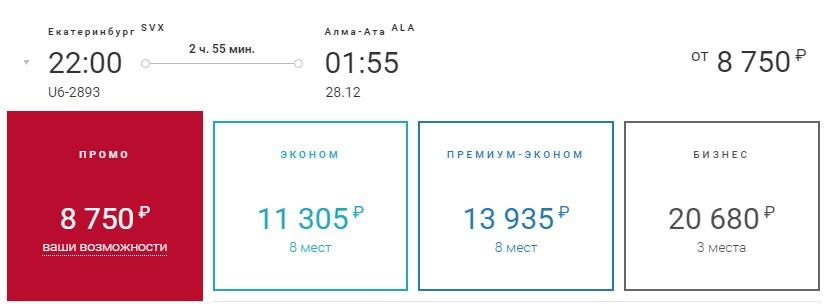 Екатеринбург - Алматы Уральские авиалинии