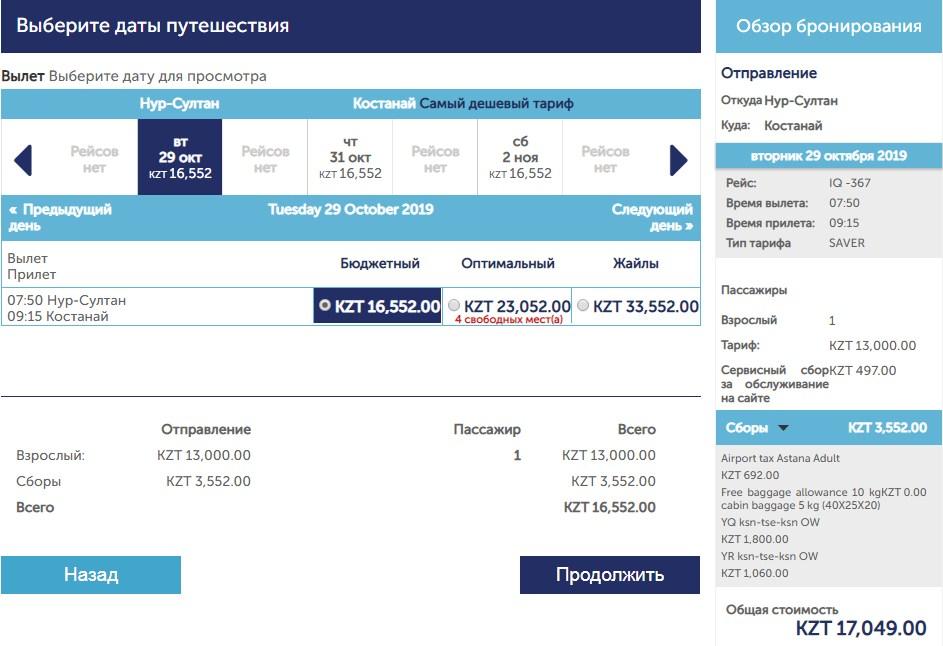 Рейс Нур-Султан - Костанай от Qazaq Air