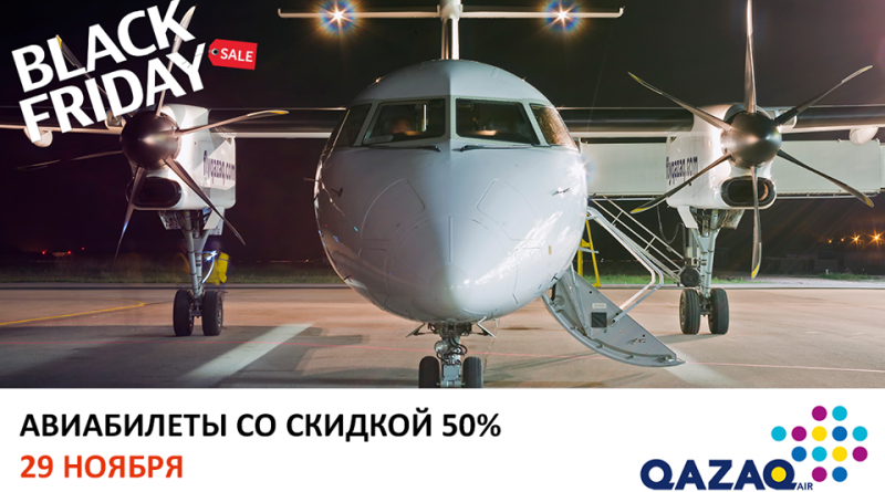Авиабилеты со скидкой по Казахстану