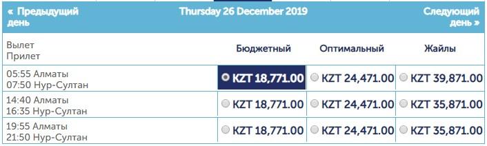Билет Алматы - Нур-Султан