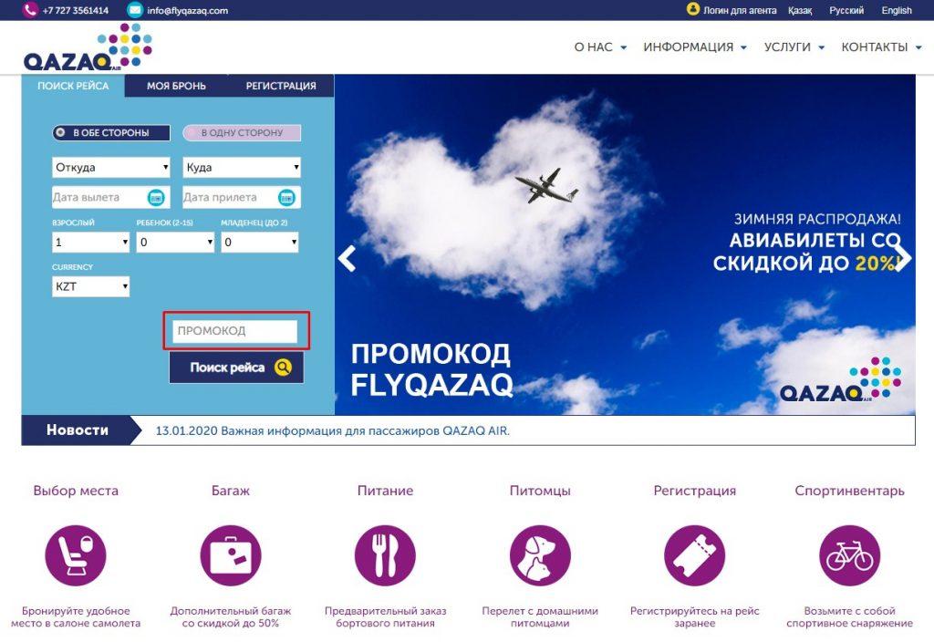 Акция Qazaq Air