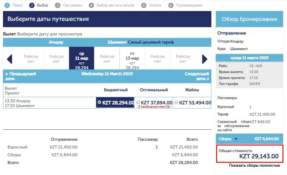 Цена билета Атырау - Шымкент