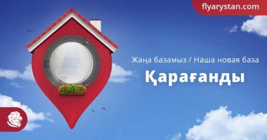 FlyArystan открыла новую базу в Караганде