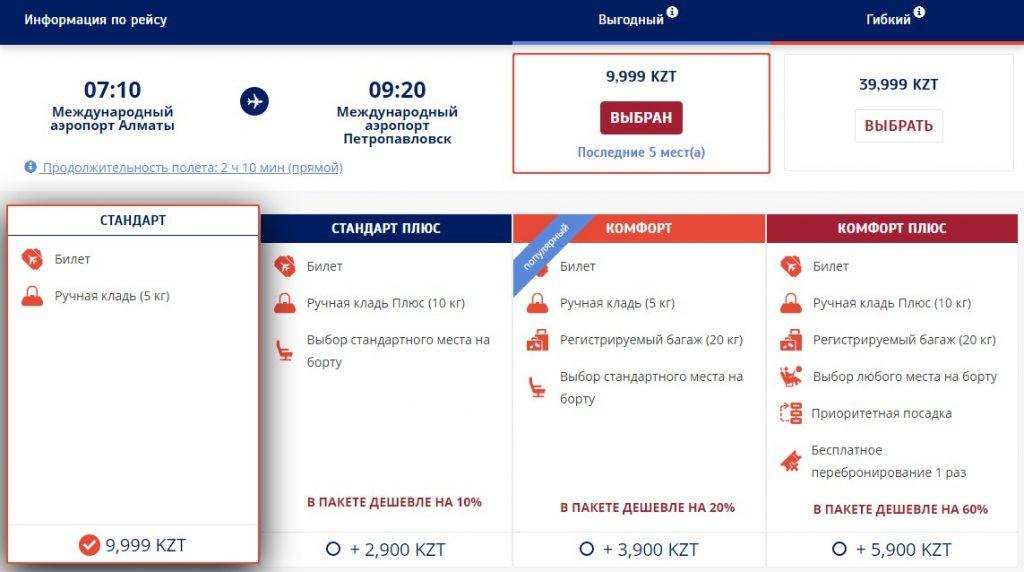 FlyArystan запускает новый рейс Алматы — Петропавловск