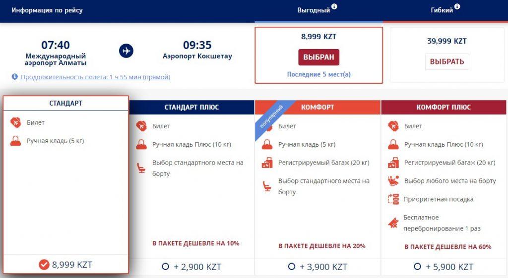 FlyArystan запускает новый рейс Кокшетау — Алматы