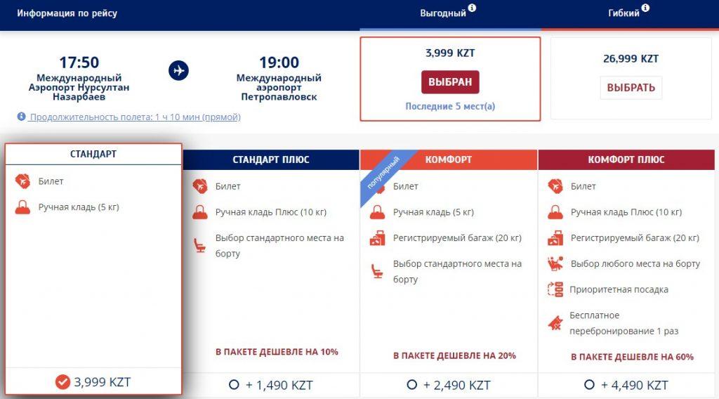 Билеты FlyArystan Нур-Султан – Петропавловск