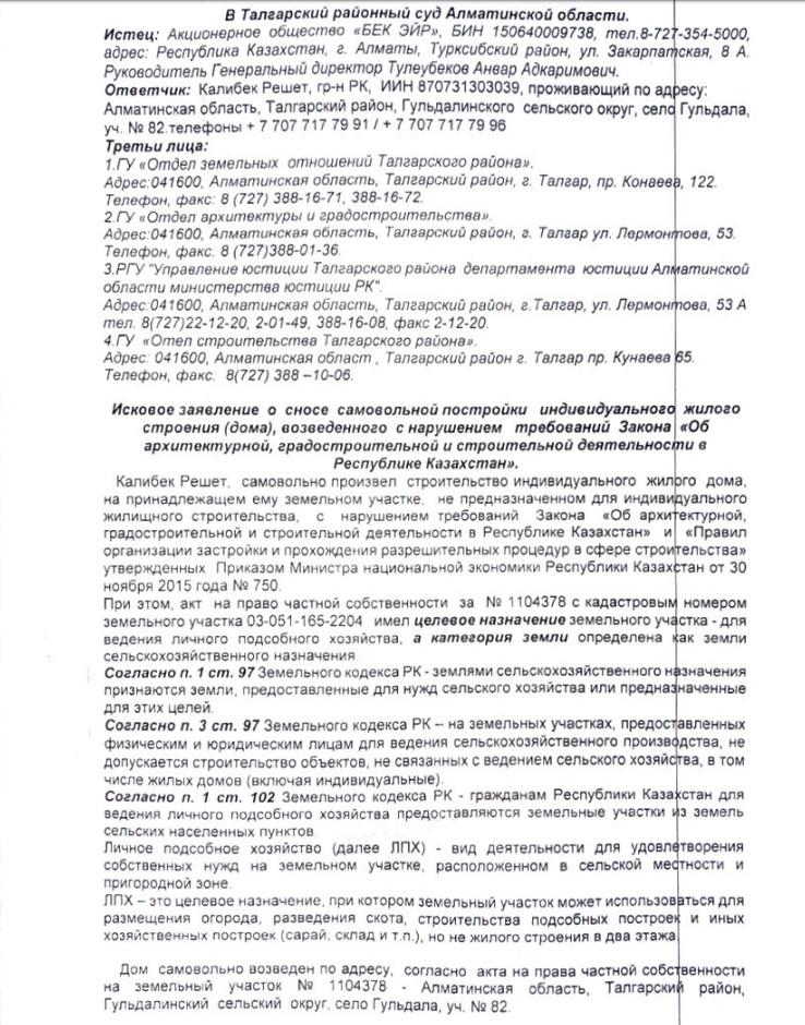 Исковое заявление АО «Бек Эйр» к гр-ну Калибеку Решету
