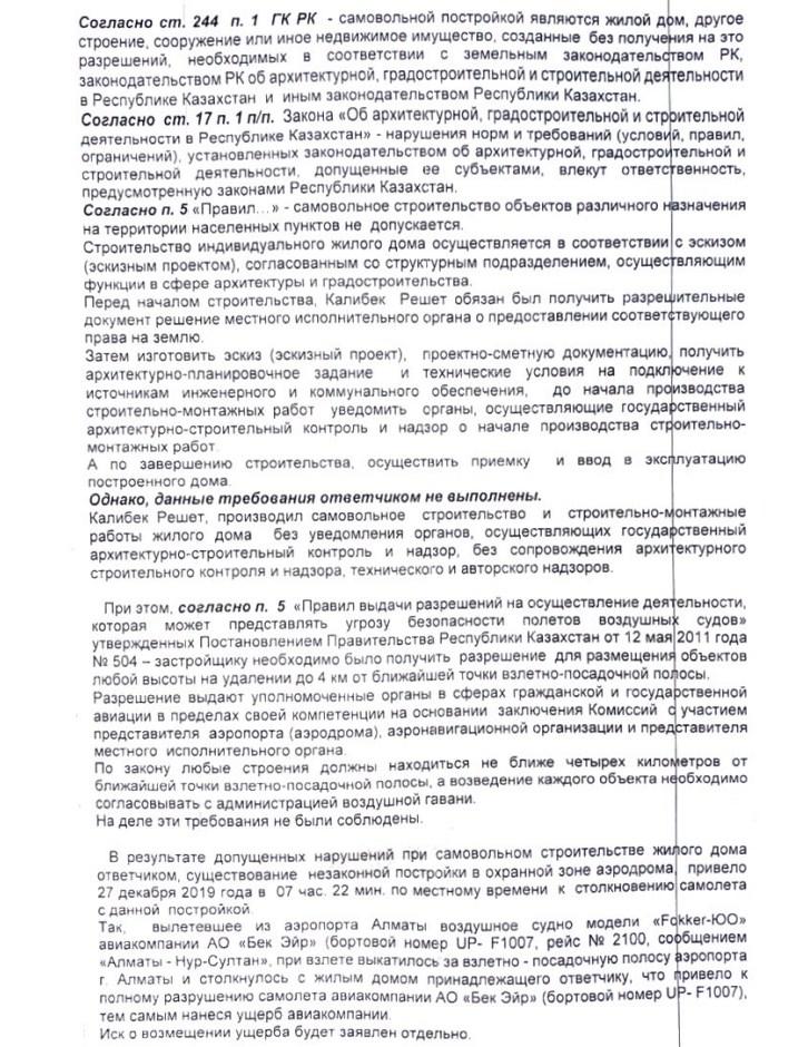 Исковое заявление Бек Эйр к гр-ну Калибеку Решету.