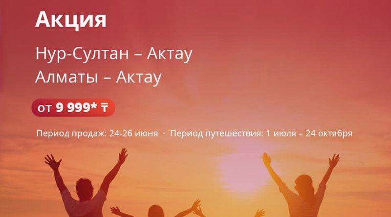 Билеты FlyArystan в Актау по суперцене