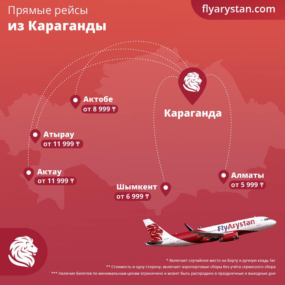 FlyArystan прямые рейсы Караганда