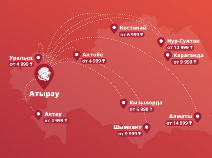 FlyArystan рейсы из Атырау
