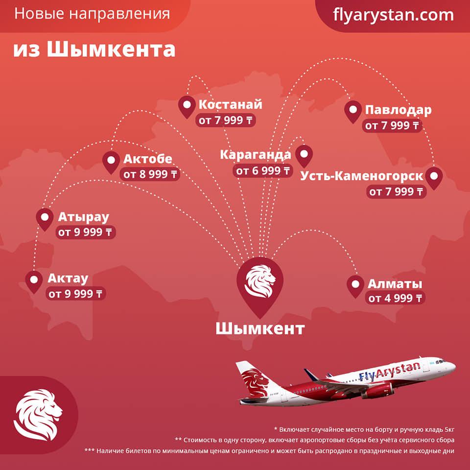 Рейсы из Шымкента