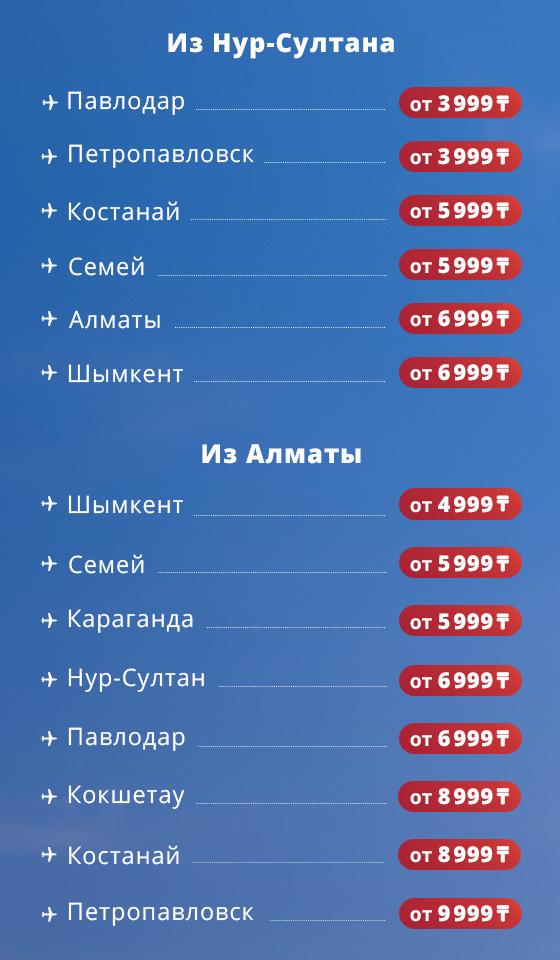 Стоимость билетов FlyArystan по акции
