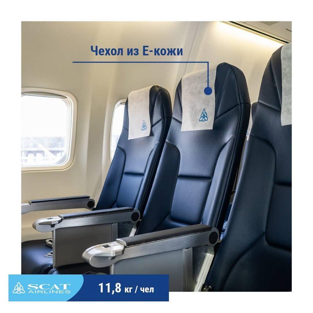 Новые кресла в самолетах авиакомпании SCAT