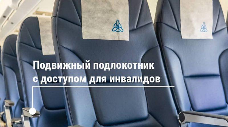 SCAT обновила салоны самолетов