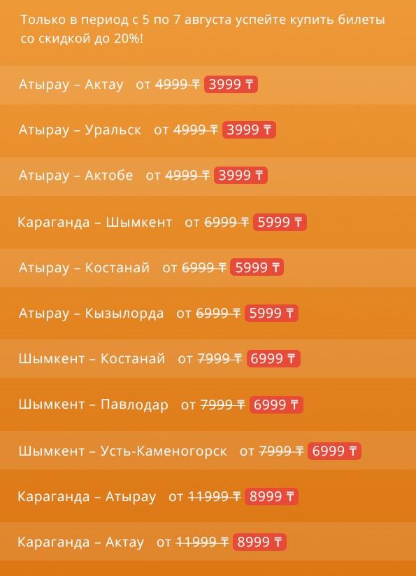 FlyArystan Билеты со скидкой