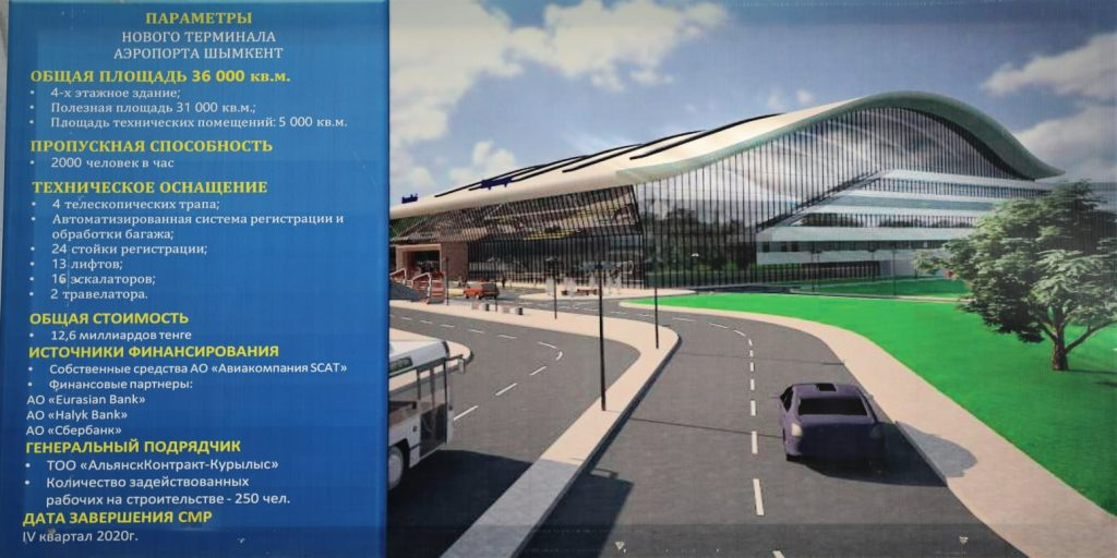 SCAT новый терминал в Шымкенте