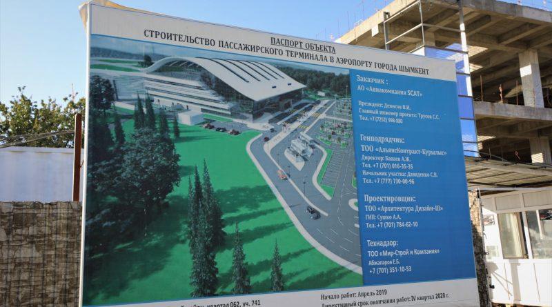 SCAT строит новый терминал в Шымкенте