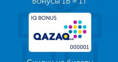 Qazaq Air представила новую программу лояльности IQ BONUS