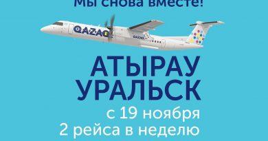 Qazaq Air возобновляет рейсы Атырау – Уральск