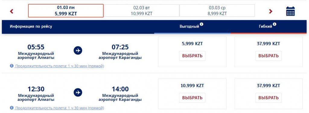 Алматы – Караганда