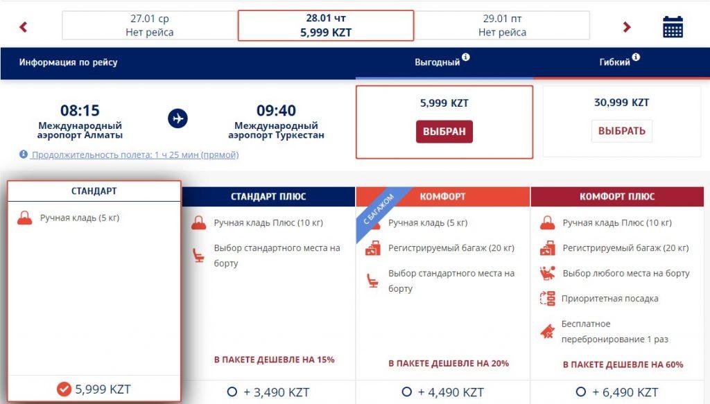 Алматы Туркестан билеты на самолет купить