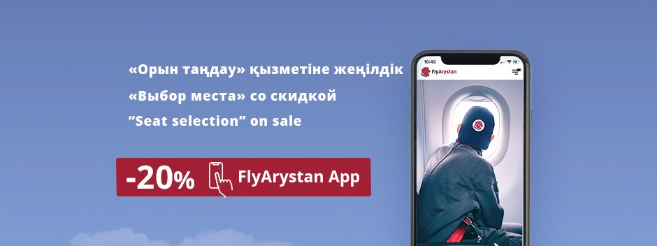 FlyArystan Скидки