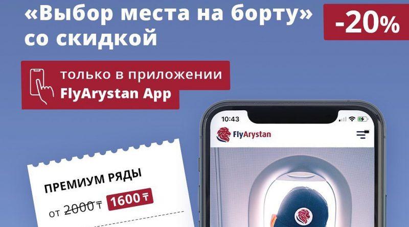 FlyArystan предлагает скидку в мобильном приложении