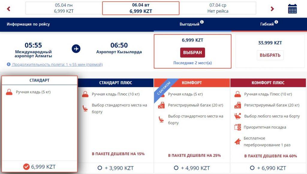 Алматы - Кызылорда билеты купить