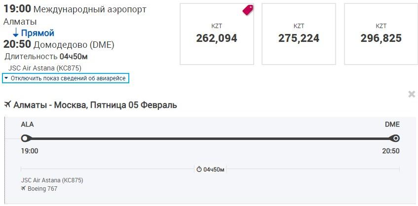 Цена билетов Алматы - Москва