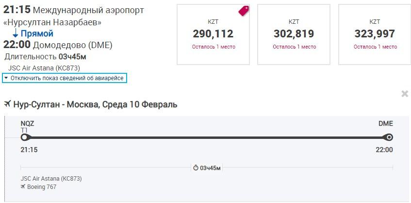 Цена билетов Нур-Султан - Москва