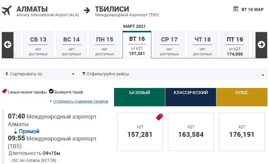 Алматы – Тбилиси авиабилеты