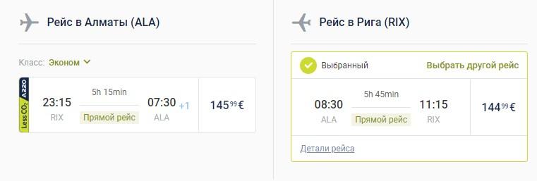 Алматы - Рига билеты купить