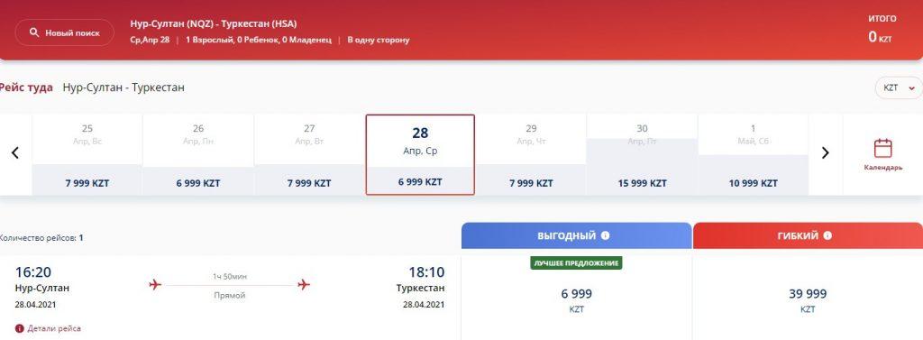 Нур-Султан – Туркестан билеты купить