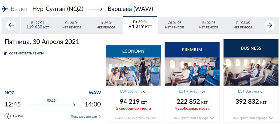 Нур-Султан — Варшава билеты купить