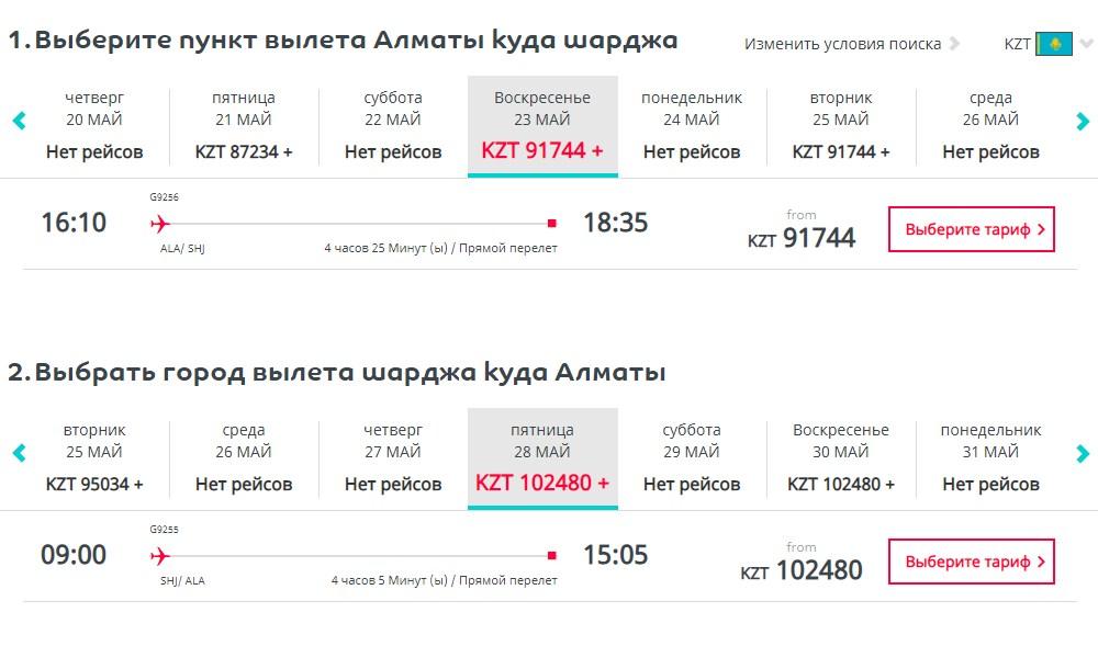 Алматы – Шарджа билеты купить