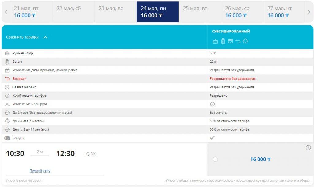 Нур-Султан – Ушарал билеты купить