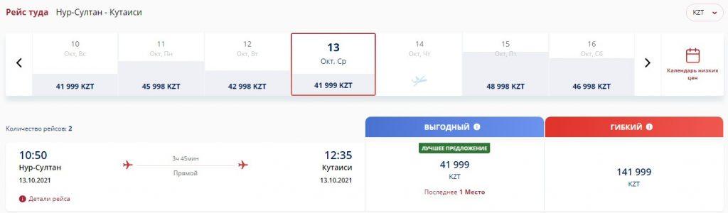 Нур-Султан – Кутаиси авиабилеты